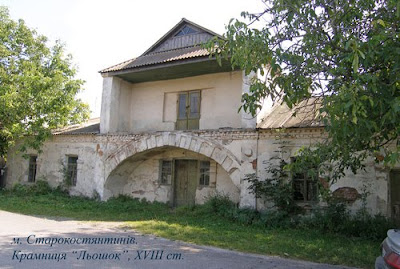 Стара крамниця у Старокостянтинові