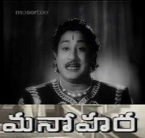 Manohara (1954) Telugu Mp3 Songs Download - Moovies.in | Moovies.in