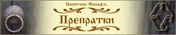 Сопотски Еснафъ-препратки