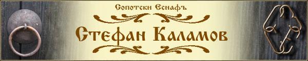 Сопотски Еснафъ-Стефан Каламов-галерия