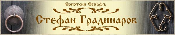 Сопотски Еснафъ-Стефан Градинаров-галерия