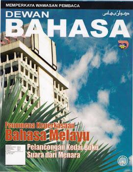 Dewan Bahasa Ogos 2010
