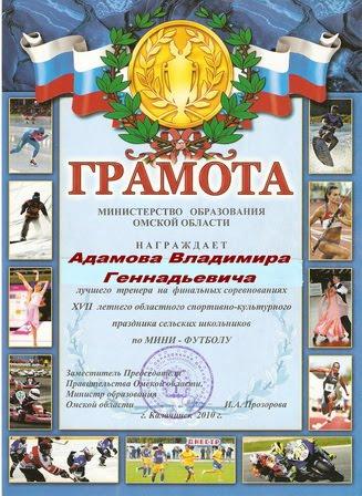Личная. СПАРТАКИАДА ШКОЛЬНИКОВ. Калачинск - 2010.