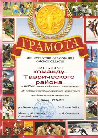СПАРТАКИАДА ШКОЛЬНИКОВ. Кормиловка - 2008.