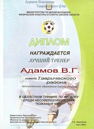 Личная. Омск - 2005.