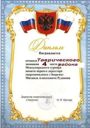МЕЖДУНАРОДНЫЙ ТУРНИР. ОМСК - 2007.
