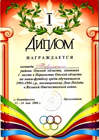ПЕРВЕНСТВО ОБЛАСТИ ПО МИНИ-ФУТБОЛУ. Горьковское - 2006.
