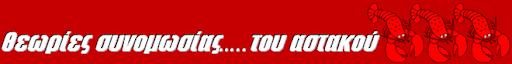 Θεωρίες συνομωσίας... του Αστακού3
