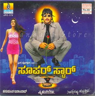 Superstar (2003) - Kannada Movie