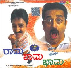 Rama Shama Bhama (2005) - Kannada Movie