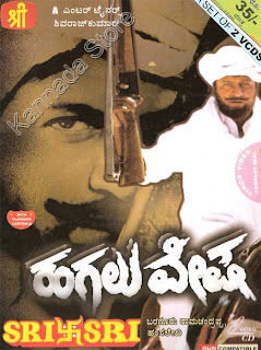 Hagalu Vesha (2000) - Kannada Movie