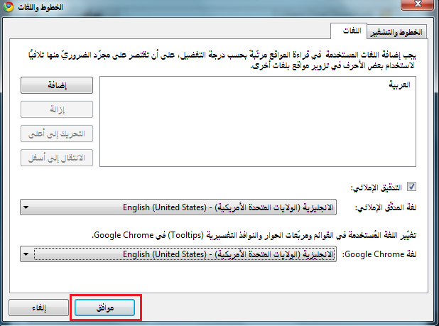 how to change outlook language from arabic to english