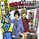 bakuman sub   espaol