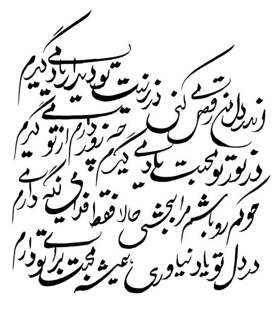 pakistan poetry cool farsi poetry