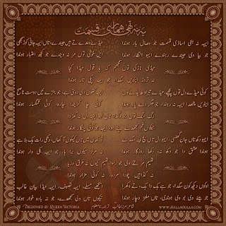 MIRZA ASADULLAH KHAN GALIB POETRY