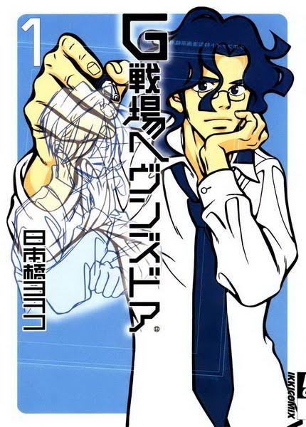 Manga is Serious Business