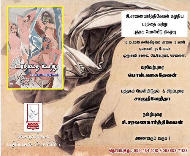 aganazhigai invitation
