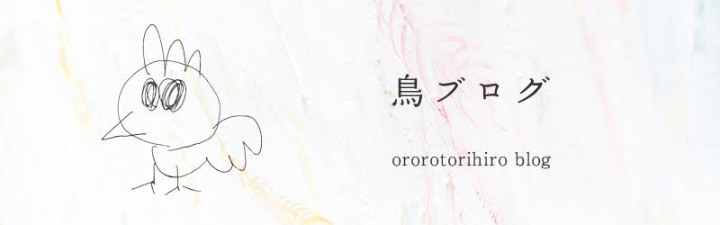 鳥ブログ☆オロロトリヒロ official blog