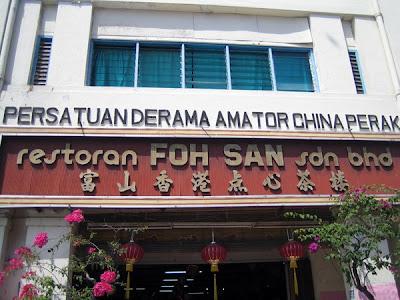 Restaurant Foh San Dim Sum