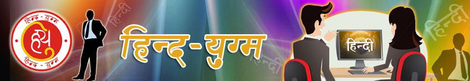 हिन्दी पुस्तकें Hindi Pustaken Books Kitab