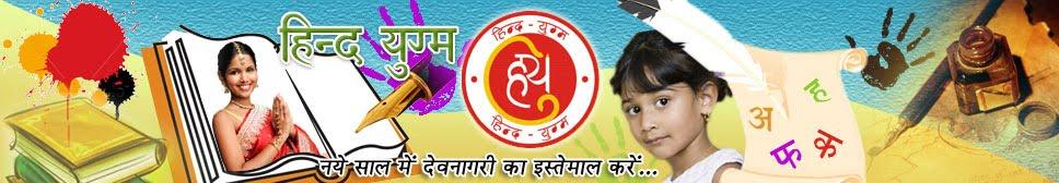 हिन्द-युग्म Hindi Kavita
