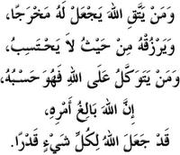 ayat seribu dinar (sesungguh nya rezeki itu dtg dari yg MAHA ESA)syukur Alhamdulillah..