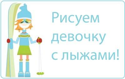 уроки adobe illustrator: рисуем девочку с лыжами
