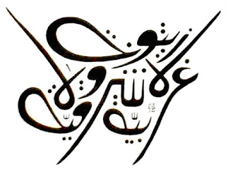 Arabic Calligraphy of the Opening Line of the Quron.