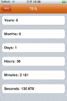 andipod.com iBear Timer