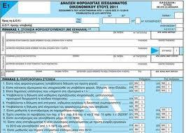 Το νέο έντυπο φορολογίας εισοδήματος φυσικών προσώπων Ε1 οικ. έτους 2011