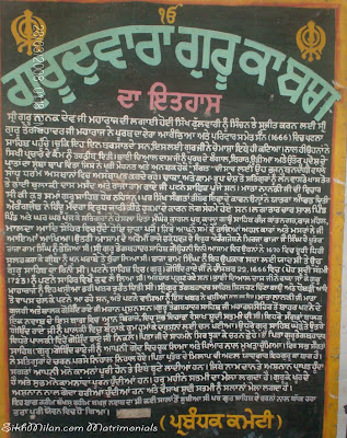 History of Gurdwara Guru Ka Bagh