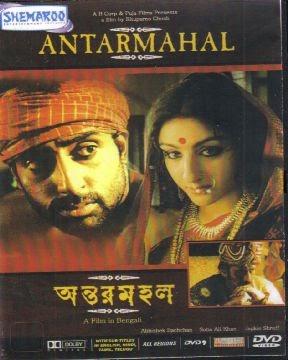 bongovandar antarmahal bengali movie free download