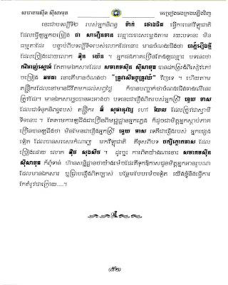 khmer chat room