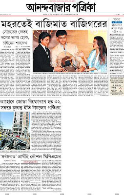 Kolkata Knight Riders launched