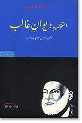 Books of poetry ntikhab e diwan e ghalib for Diwan e ghalib shayari