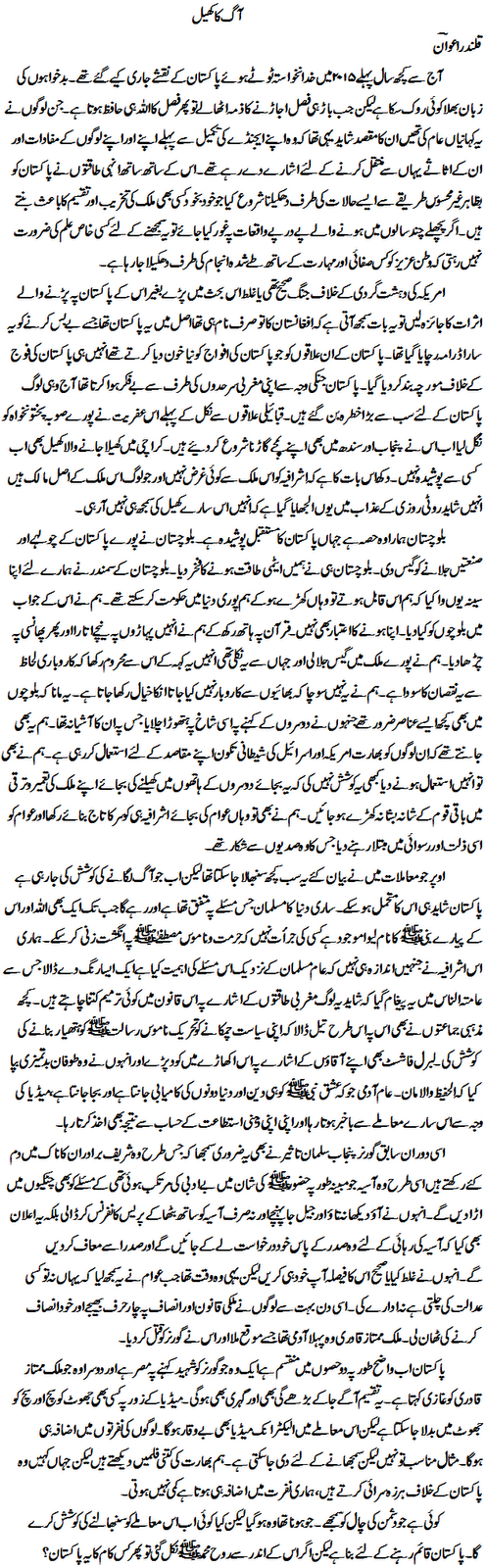 Qalandar Awan columns, Challenges to Pakistan