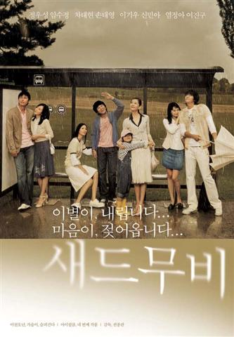 Cranky Movie: Sad Movie (Korea)