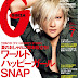 Ai Tominaga by Tisch for Ginza Magazine August 2010!