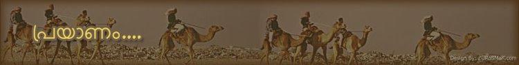 പ്രയാണം