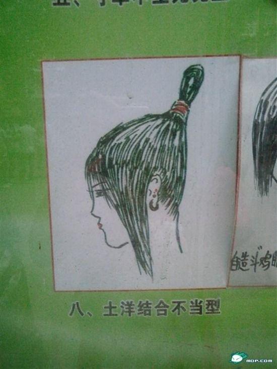 http://4.bp.blogspot.com/_mmBw3uzPnJI/TITqSfF0MeI/AAAAAAABkz0/VRPHEIUWLkM/s1600/banned_hairstyles_07.jpg