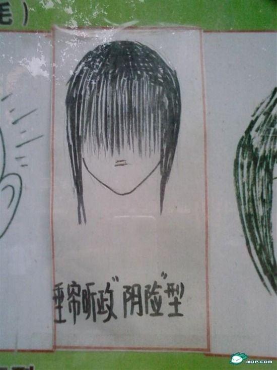 http://4.bp.blogspot.com/_mmBw3uzPnJI/TITqaMzN9uI/AAAAAAABk0M/fNWm8U3socQ/s1600/banned_hairstyles_04.jpg