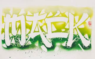 Various Forms of True Art In The Graffiti Alphabet5