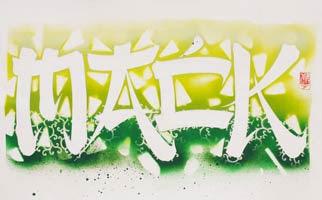 Various Forms of True Art In The Graffiti Alphabet5