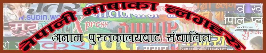 नेपाली भाषाका ब्लगहरू
