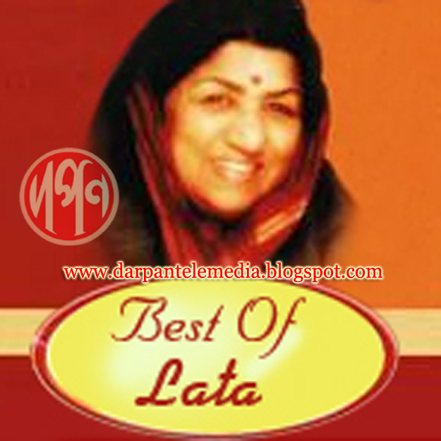 Best Of Lata Vol  1   Bengali Modern Songs Mp3 Free Download