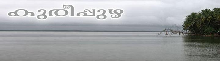 kureeppuzha