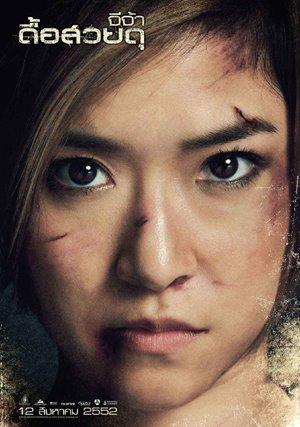 Jija Yanin's Raging Phoenix teaser poster