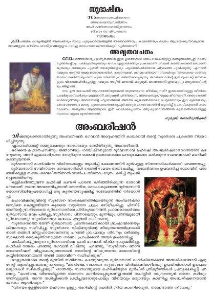 Ambariksha Story, Subhashitam & Wordings