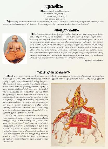 Indra Story