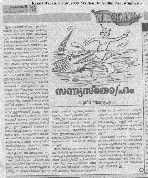 Story in Kesari on 6 July 2008
